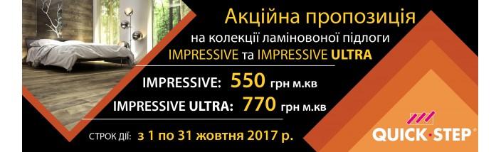Акция на коллекции Impressive, Impressive Ultra