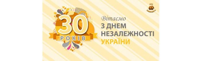 С Днем Независимости Украины - 30!