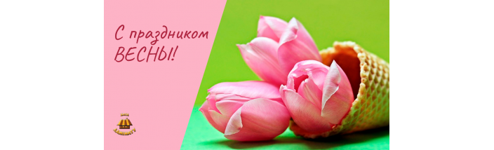 С праздником Весны милые женщины!